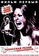Смотреть фильм Техасская резня бензопилой онлайн на Кинопод бесплатно