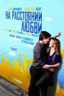 Смотреть фильм На расстоянии любви онлайн на KinoPod.ru платно