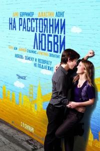 Смотреть На расстоянии любви онлайн на Кинопод бесплатно