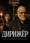 Смотреть фильм Дирижёр онлайн на Кинопод бесплатно