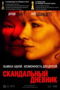 Смотреть Скандальный дневник онлайн на Кинопод бесплатно