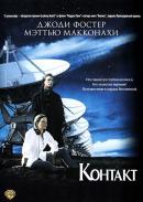 Смотреть фильм Контакт онлайн на KinoPod.ru платно