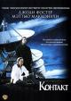 Смотреть фильм Контакт онлайн на Кинопод бесплатно
