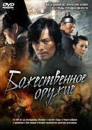 Смотреть фильм Божественное оружие онлайн на KinoPod.ru платно