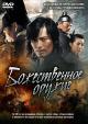 Смотреть фильм Божественное оружие онлайн на Кинопод бесплатно