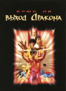 Смотреть фильм Выход Дракона онлайн на KinoPod.ru платно