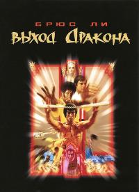 Смотреть Выход Дракона онлайн на Кинопод бесплатно