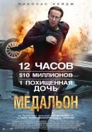 Смотреть фильм Медальон онлайн на Кинопод бесплатно