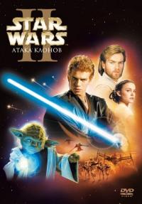 Смотреть Звездные войны: Эпизод 2 – Атака клонов онлайн на Кинопод бесплатно