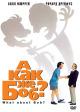 Смотреть фильм А как же Боб? онлайн на Кинопод бесплатно