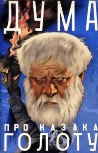 Смотреть Дума про казака Голоту онлайн на Кинопод бесплатно