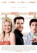 Смотреть фильм Девушка моего лучшего друга онлайн на KinoPod.ru бесплатно