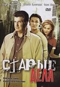 Смотреть фильм Старые дела онлайн на KinoPod.ru бесплатно