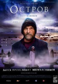 Смотреть Остров онлайн на KinoPod.ru бесплатно