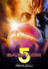 Смотреть Вавилон 5: Река душ онлайн на Кинопод бесплатно