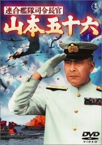 Смотреть Адмирал Ямамото онлайн на Кинопод бесплатно