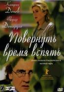 Смотреть фильм Повернуть время вспять онлайн на KinoPod.ru бесплатно