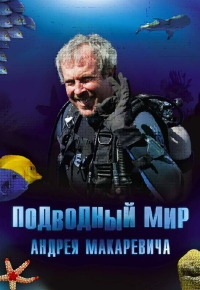 Смотреть Подводный мир Андрея Макаревича онлайн на Кинопод бесплатно