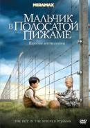 Смотреть фильм Мальчик в полосатой пижаме онлайн на Кинопод бесплатно
