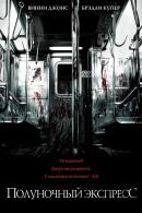 Смотреть фильм Полуночный экспресс онлайн на KinoPod.ru бесплатно