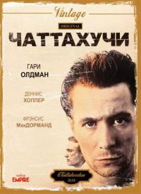 Смотреть Чаттахучи онлайн на Кинопод бесплатно