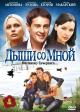 Смотреть фильм Дыши со мной онлайн на KinoPod.ru бесплатно
