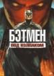 Смотреть фильм Бэтмен: Под колпаком онлайн на Кинопод бесплатно