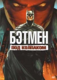 Смотреть Бэтмен: Под колпаком онлайн на Кинопод бесплатно