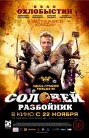 Смотреть фильм Соловей-Разбойник онлайн на KinoPod.ru платно