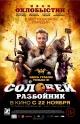 Смотреть фильм Соловей-Разбойник онлайн на Кинопод бесплатно