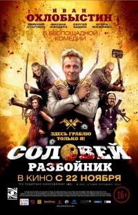 Смотреть Соловей-Разбойник онлайн на Кинопод бесплатно