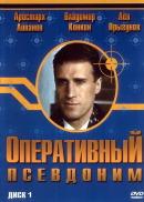 Смотреть фильм Оперативный псевдоним онлайн на KinoPod.ru бесплатно
