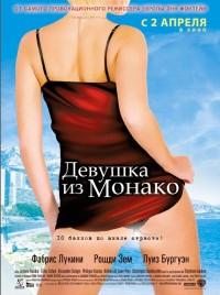 Смотреть Девушка из Монако онлайн на Кинопод бесплатно