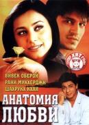 Смотреть фильм Анатомия любви онлайн на KinoPod.ru бесплатно