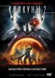 Смотреть фильм Крикуны 2: Охота онлайн на Кинопод бесплатно
