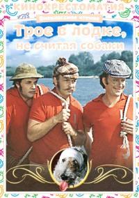 Смотреть Трое в лодке, не считая собаки онлайн на Кинопод бесплатно