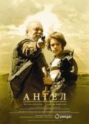 Смотреть фильм Ангел онлайн на KinoPod.ru платно