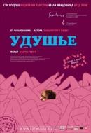 Смотреть фильм Удушье онлайн на Кинопод бесплатно