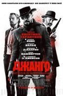 Смотреть фильм Джанго освобожденный онлайн на KinoPod.ru платно