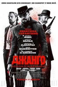 Смотреть онлайн Джанго освобожденный (Django Unchained)