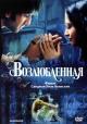 Смотреть фильм Возлюбленная онлайн на KinoPod.ru бесплатно