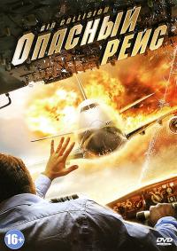Смотреть Опасный рейс онлайн на Кинопод бесплатно