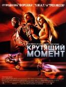 Смотреть фильм Крутящий момент онлайн на KinoPod.ru платно