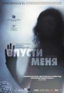 Смотреть фильм Впусти меня онлайн на KinoPod.ru платно