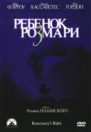 Смотреть фильм Ребенок Розмари онлайн на KinoPod.ru платно