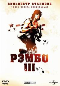 Смотреть Рэмбо 3 онлайн на Кинопод бесплатно