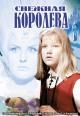 Смотреть фильм Снежная королева онлайн на Кинопод бесплатно