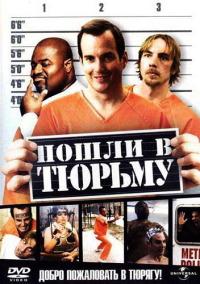 Смотреть Пошли в тюрьму онлайн на Кинопод бесплатно