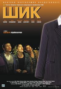 Смотреть Шик онлайн на Кинопод бесплатно