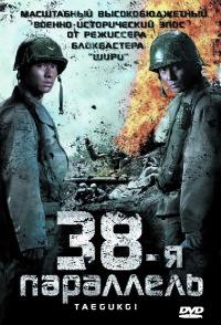 Смотреть 38-я параллель онлайн на Кинопод бесплатно